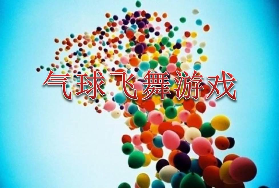 室外趣味团队游戏气球飞舞游戏规则